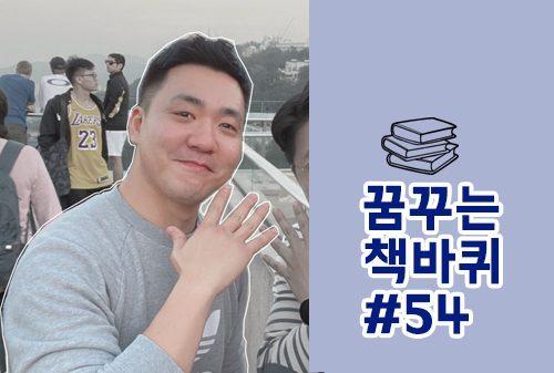 [꿈꾸는 책바퀴] #54 동아ST 의약사업부 병원경기1지점 2팀 김형진 대리