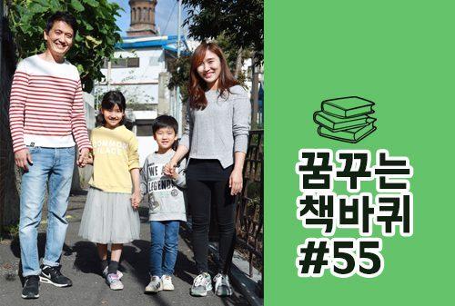 [꿈꾸는 책바퀴] #55 동아ST 의약사업부 종병서울1지점 3팀 박순오 과장