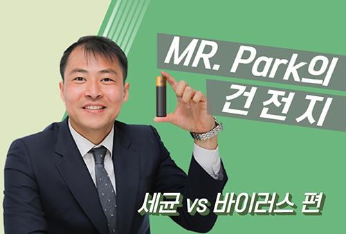[MR. Park의 건전지] 세균 vs 바이러스 편