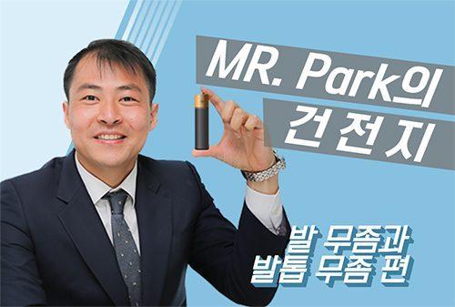 [MR. Park의 건전지] 발 무좀과 발톱 무좀 편
