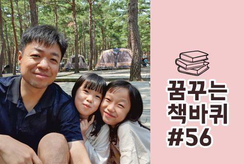 [꿈꾸는 책바퀴] #56 동아ST 의약사업부 병원경기1지점 3팀 한진수 과장