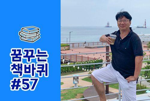 [꿈꾸는 책바퀴] #57 동아ST 의약사업부 병원호남지점장 박차환 부장