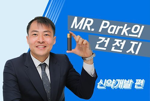 [MR. Park의 건전지] 신약개발 편