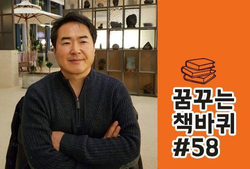 [꿈꾸는 책바퀴] #58 동아ST 의약사업부 통합강원지점장 전칠성 부장