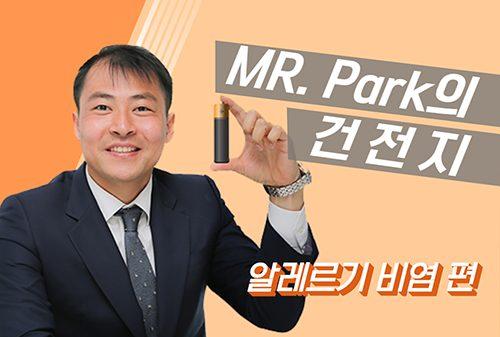 [MR. Park의 건전지] 알레르기 비염 편