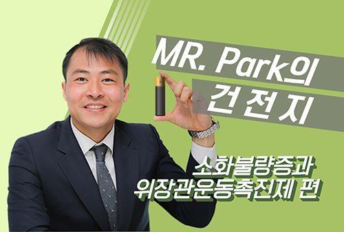 [MR. Park의 건전지] 소화불량증과 위장관운동촉진제 편