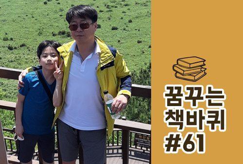 [꿈꾸는 책바퀴] #61 동아ST 의약사업부 종병경기1지점 2팀장 여승구 부장