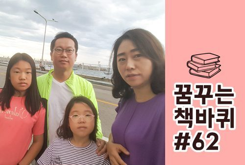 [꿈꾸는 책바퀴] #62 동아ST 개발본부 약무실 약무팀 이도희 차장