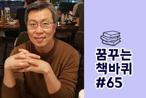 [꿈꾸는 책바퀴] #65 동아쏘시오홀딩스 정도경영실 정도경영팀 정성연 차장
