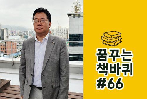 [꿈꾸는 책바퀴] #66 동아ST 개발본부 약무실 약무팀장 강형식 부장