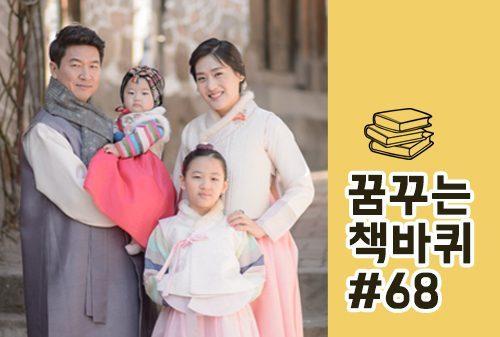 [꿈꾸는 책바퀴] #68 동아ST 의료사업본부 의료사업정책실 DC팀장 박희봉 수석
