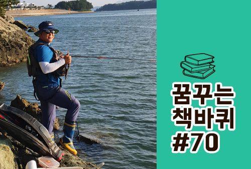 [꿈꾸는 책바퀴] #70 동아ST 의료사업본부 의약사업부 병원부경지점 4팀장 강상극 수석