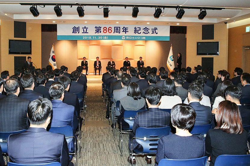 동아쏘시오그룹 창립 86주년 기념식