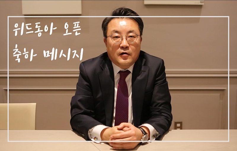 동아쏘시오그룹 웹진 '위드동아' 오픈 축하메시지