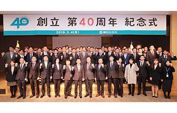 동아오츠카 창립 40주년 기념식 개최