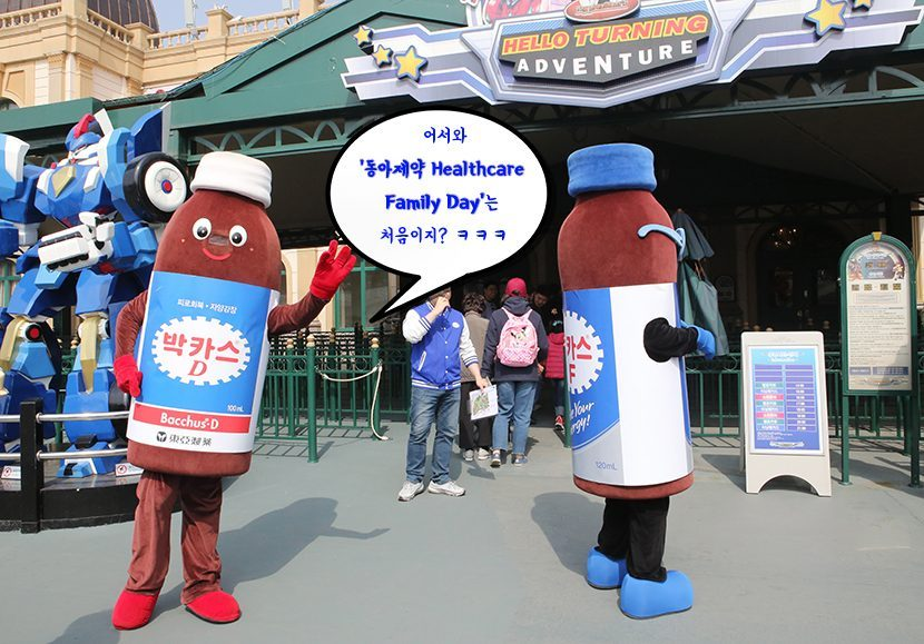 동아제약 2019 'Healthcare Family Day' 개최