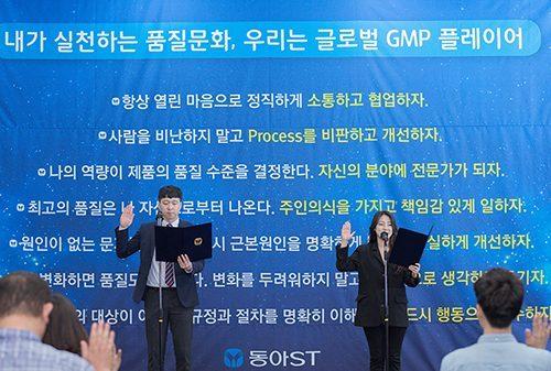 동아ST, 생산본부 '품질문화혁신 선포식' 개최