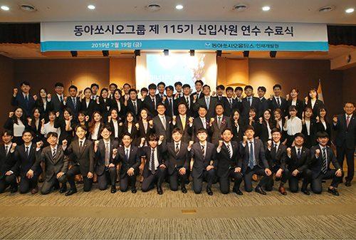 동아쏘시오그룹 신입사원 115기 수료식 개최