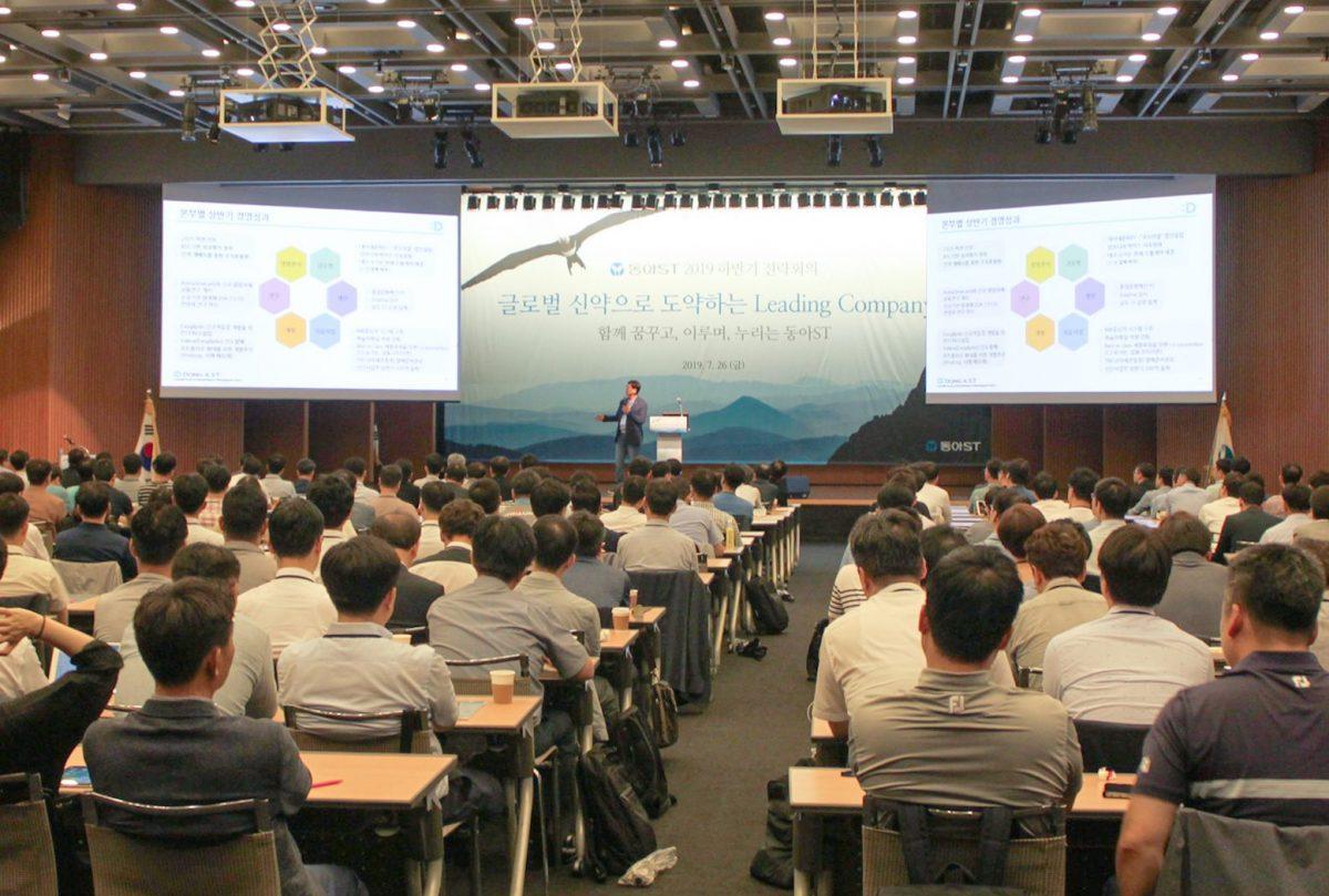동아ST 2019 하반기 전략회의 개최