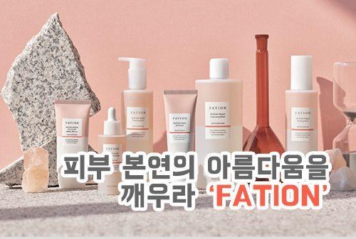 동아제약, 더마화장품 브랜드 '파티온' 론칭