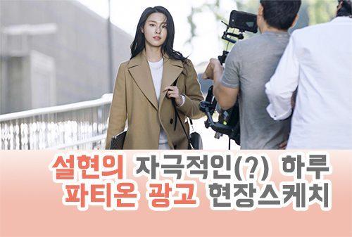 동아제약, 더마화장품 브랜드 '파티온' 광고 & 현장스케치