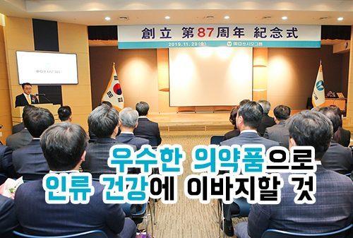 동아쏘시오그룹, '창립 87주년 기념식' 개최