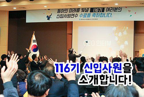 동아쏘시오그룹 신입사원 116기 수료식 현장 & 신입사원 포부 소개