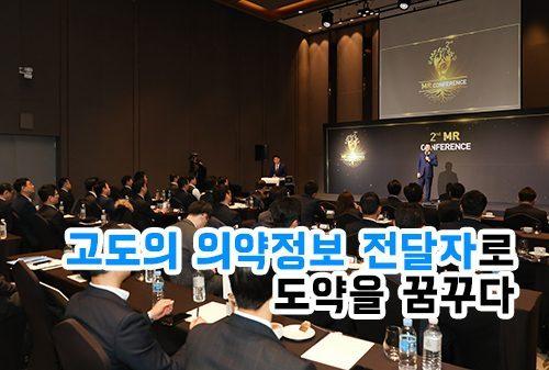 동아ST, 제2회 MR Conference 개최