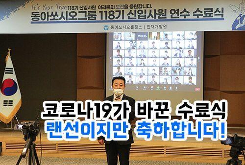 동아쏘시오그룹 118기 신입사원 온라인 교육 및 랜선 수료식